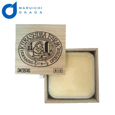 倉島牧場 手作りバター 200g(木箱)