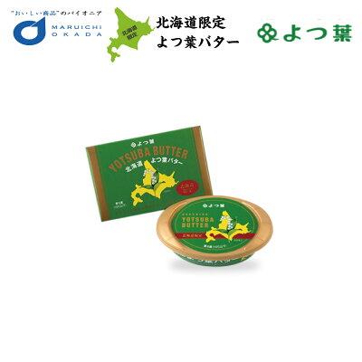 よつ葉バタ- 北海道限定 125g
