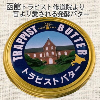 トラピスト修道院 トラピストバター 200g