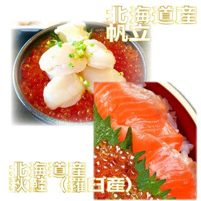 北海道産 帆立 (20枚×2パック)& 秋鮭セット #元気いただきますプロジェクト