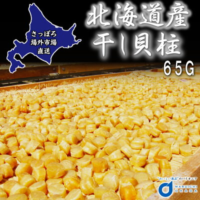 北海道産帆立干貝柱(SASサイズ)65g #元気いただきますプロジェクト