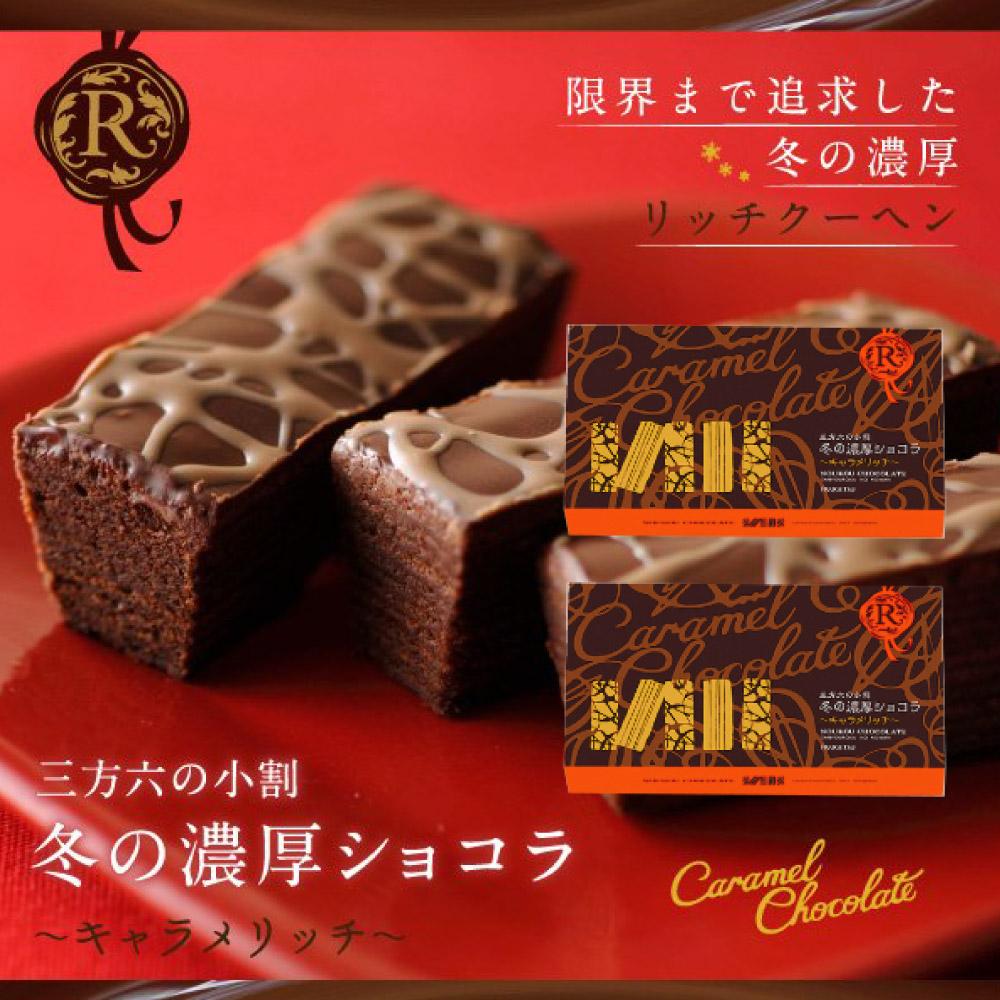 バレンタイン 三方六の小割 冬の濃厚ショコラ