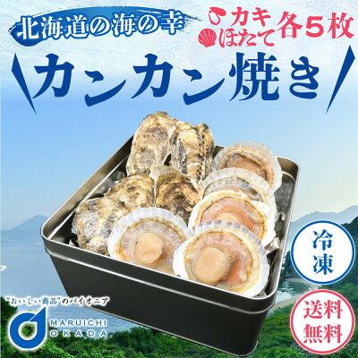 \販売開始特別価格/ カンカン焼き カキ5枚