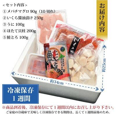 豪華海鮮5種セット(メバチマグロ、生うに、いくら醤油漬け、ほたて貝柱、鮭とろ)海鮮丼 丼ぶり約5杯分 北海道市場直送