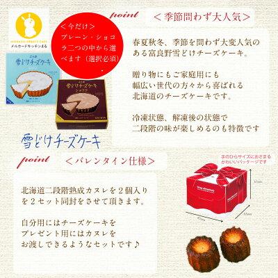 雪どけチーズケーキ &二段階熟成カヌレセット