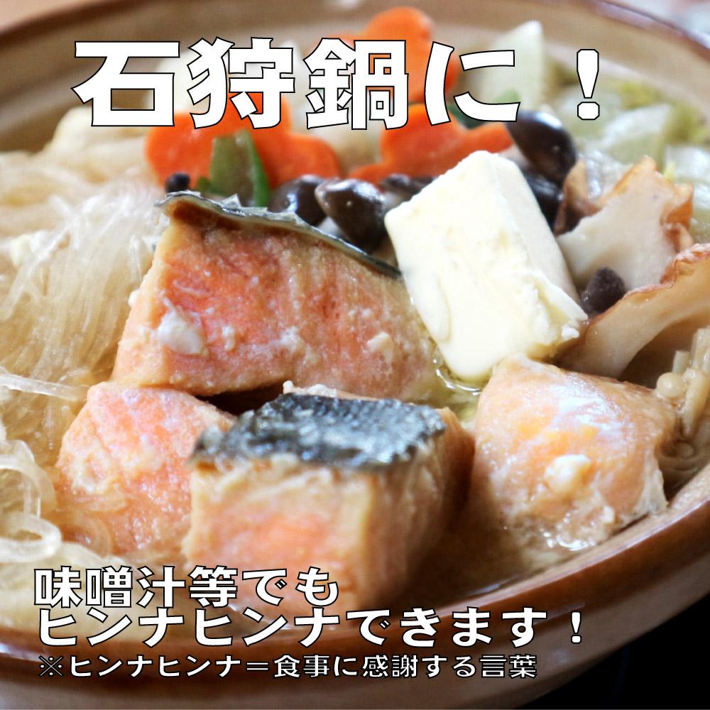 #元気いただきますプロジェクト 北海道産 秋鮭切身 20切
