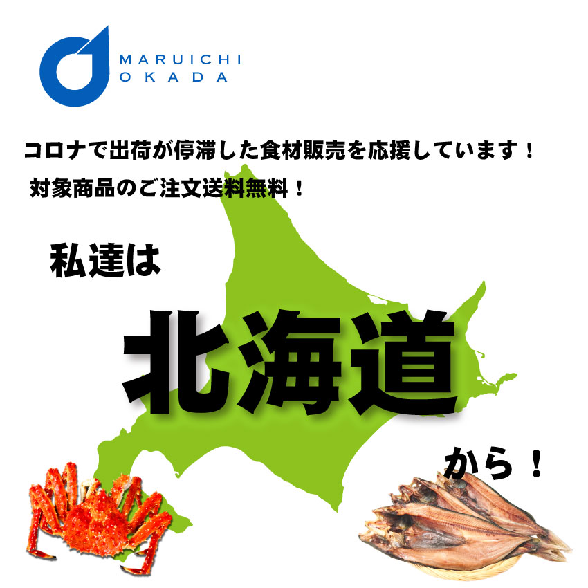 #元気いただきますプロジェクト 岡田商店珍味 北海道産そぎたこ
