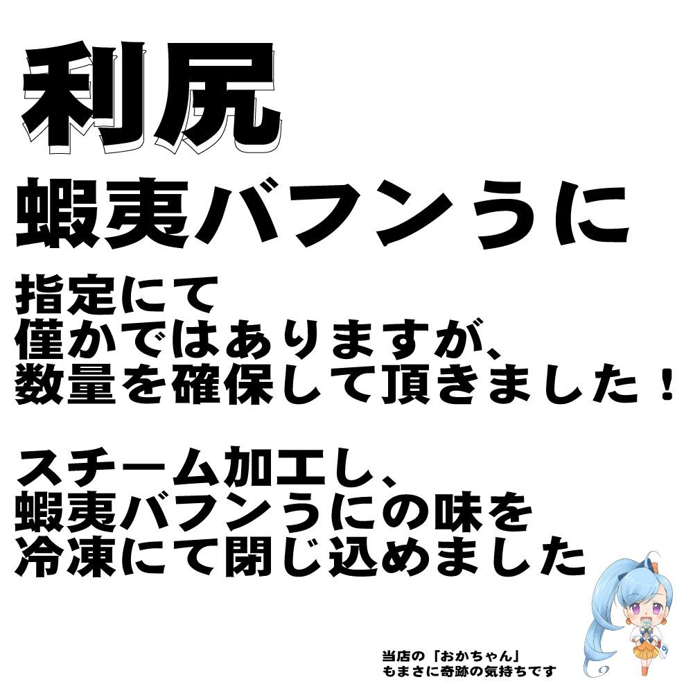 #元気いただきますプロジェクト 北海道産 利尻 蝦夷バフンウニ 1袋120g