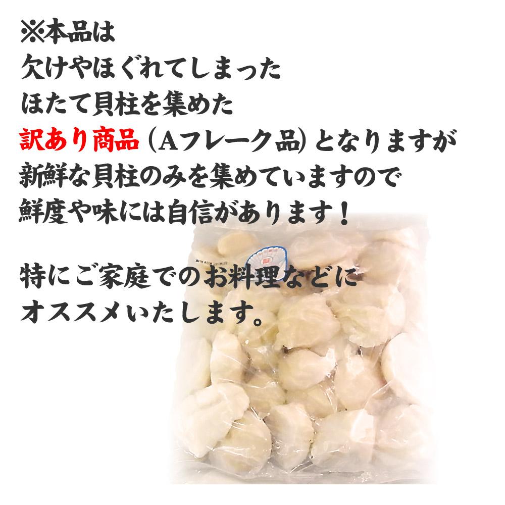 #元気いただきますプロジェクト 北海道 帆立(ほたて)貝柱フレーク(刺身用帆立)1kg(Aフレーク)