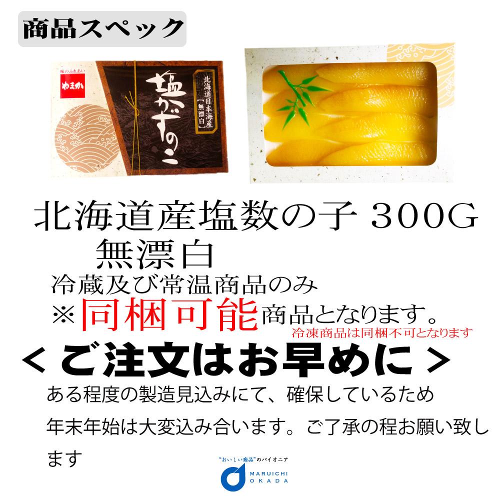 送料無料 北海道産 塩数の子 300g【#元気いただきますプロジェクト】
